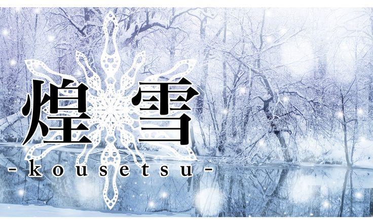 【初音ミク】煌雪 -kousetsu- 【オリジナル】
