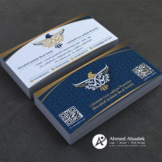 تصميم شعار مؤسسة شواهد جدة للعقارات جدة السعودية للتواصل وطلبات التصميم واتس اب 00971555724663 00201151550041 م Arabic Art Web Design Logo Branding