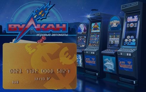Играть в Вулкан на реальные деньги с выводом на карту Вариантов казино Вулкан, где игрокимогут получать реальный вывод денег, существует огромное количество. Важно сделать правильный выбор, ведь не все казино предоставляют возможность вывода на ту или иную пл