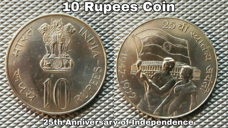 This is a #Silver 10 Rupees #coin released on occasion of 25th Anniversary of Independence.  You can observe figures of Asoka lion pedestal, denomination below in the front side and Indian flag, parliament building in background with lettering 25 वीं स्वातंत्र्य जयंती 1947-1972 in the back side.  This coin is a must for every #coincollector.