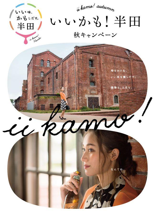 いいかも!半田 秋キャンペーン - 名鉄のオススメ | 名古屋鉄道