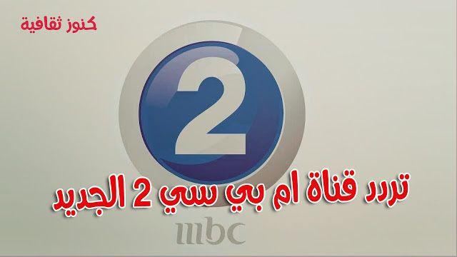 أحدث تردد قناة ام بي سي 2 Mbc نايل سات وعرب سات Retail Logos Lululemon Logo Logos