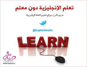 موقع جيد لمن يريد تعلم دقائق اللغة الانكليزية