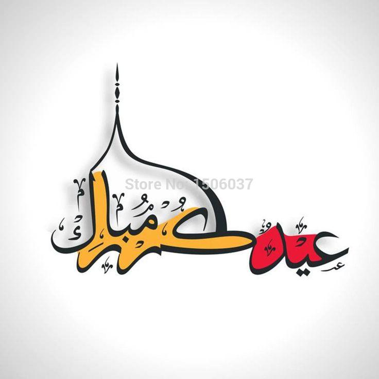 Free shipping printed 1pc poster Islamic mosque oil painting on canvas Eid Mubarak Muslim Islam Arabic art PA-259