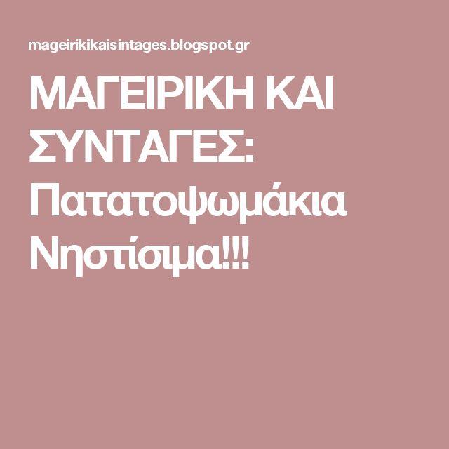 ΜΑΓΕΙΡΙΚΗ ΚΑΙ ΣΥΝΤΑΓΕΣ: Πατατοψωμάκια Νηστίσιμα!!!