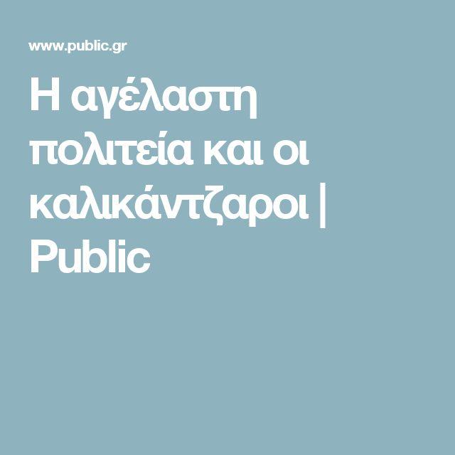 Η αγέλαστη πολιτεία και οι καλικάντζαροι |  Public