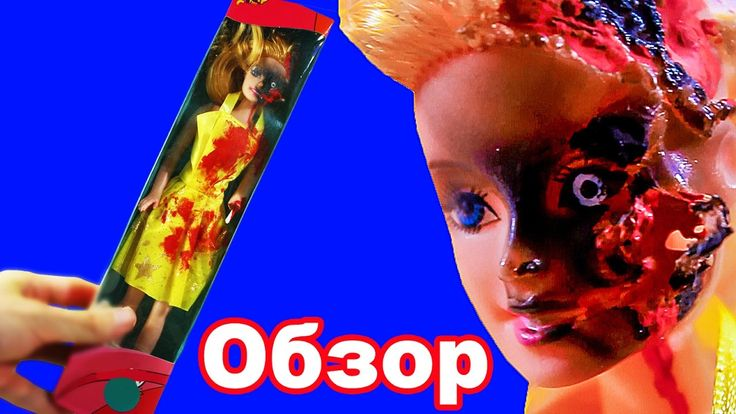 Барби зомби обзор куклы. Мама Барби, Маша и медведь