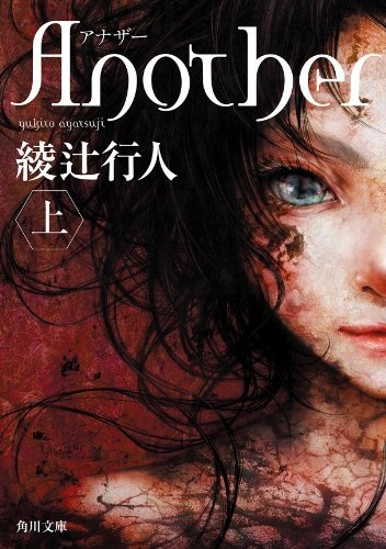 Another (上) (角川文庫) 綾辻 行人, http://www.amazon.co.jp/dp/B00961E690/ref=cm_sw_r_pi_dp_Lsrdrb1YTTSEN