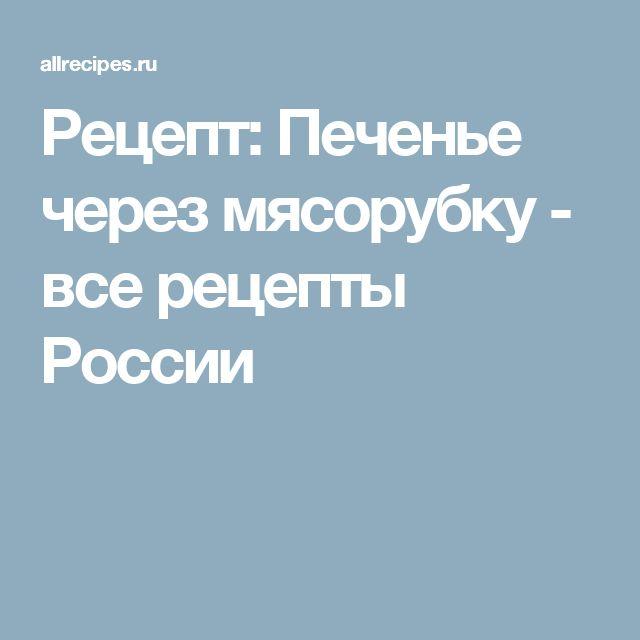 Рецепт: Печенье через мясорубку - все рецепты России