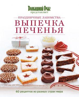 Праздничные лакомства. Выпечка печенья: 60 рецептов из разных стран мира