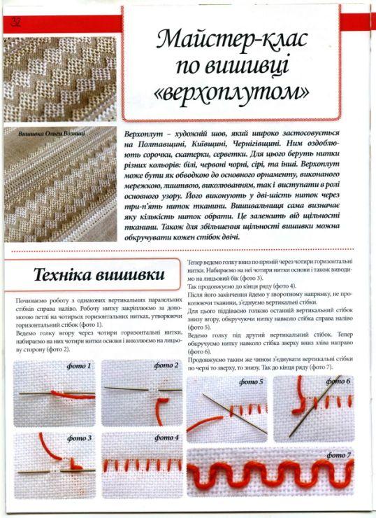 Gallery.ru / Фото #32 - Українська вишивка 17 - WhiteAngel