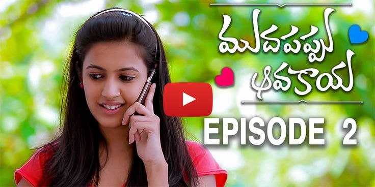 Watch: Muddapappu Avakai Web Series Episode - 2