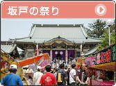 July 18th and 19th. 坂戸の祭り