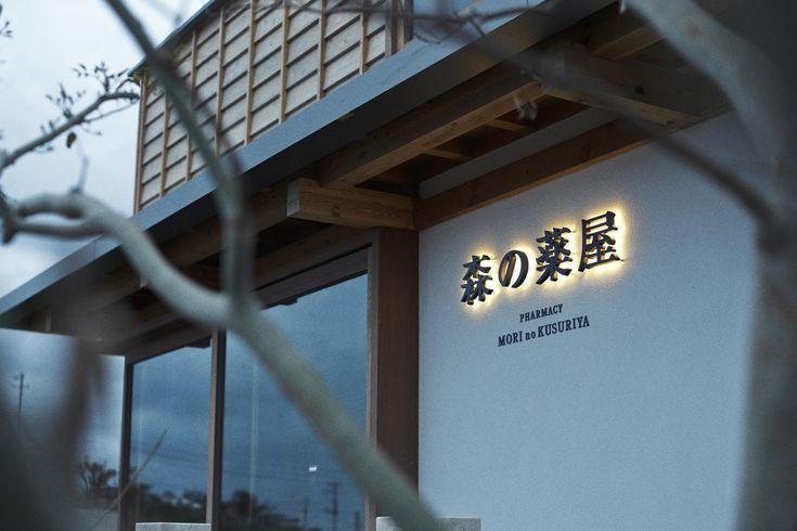 Taku Satoh Design Office空の森クリニック〈2014〉
