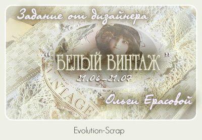 """Evolution-Scrap: Задание-вдохновение от дизайнера Ольги Ерасовой """"Белый винтаж"""""""