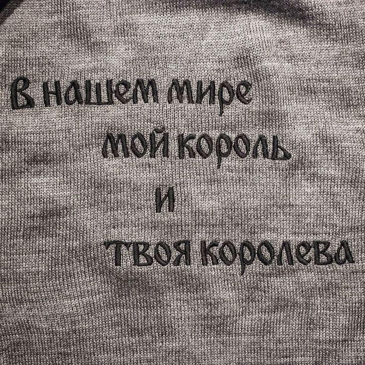 Text embroidery - #embroidery #rīga #riga #latvija #latvia #izšūšana #izsusana #вышивка #рига #латвия #вышивкатекста #текст #король #королева #king #queen #scarf #шарф #šalle