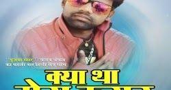 Kya tha mera kasoor chandan chanchal new bhojpuri album mp3 song http://ift.tt/2EkTAop  Kya tha mera kasoor chandan chanchal bhojpuri album mp3 download  Kya tha mera kasoor bhojpuri sad song download  Kya tha mera kasoor chandan chanchal bhojpuri dj song download
