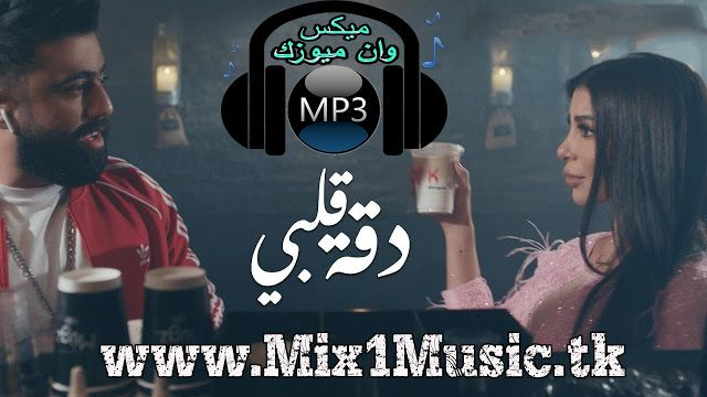 اغنية خالد بوصخر دقة قلبي Mp3 2018 Movie Posters Incoming Call Screenshot Movies