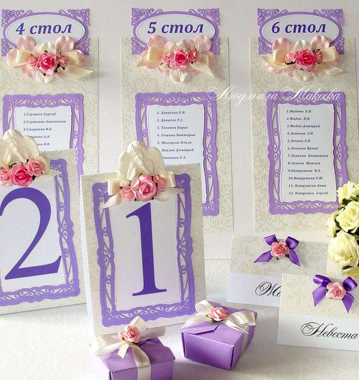 Организация свадебного банкета. План рассадки гостей, нумерация столов, рассадочные карточки, маленькие подарочки для гостей ( бонбоньерки)