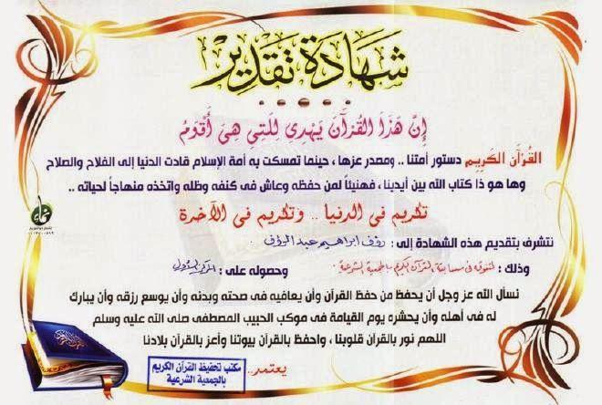 شهادة شرفية لحفظة القرآن الكريم Blog Blog Posts Journal