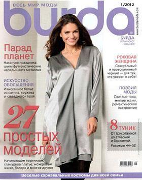 Пошив женских костюмов в журнале бурда
