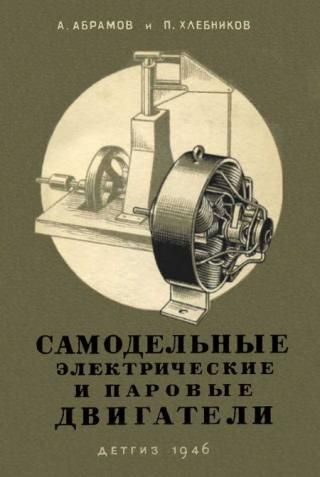 Картинки по запросу абрамов хлебников - самодельные электрические и паровые двигатели 1946