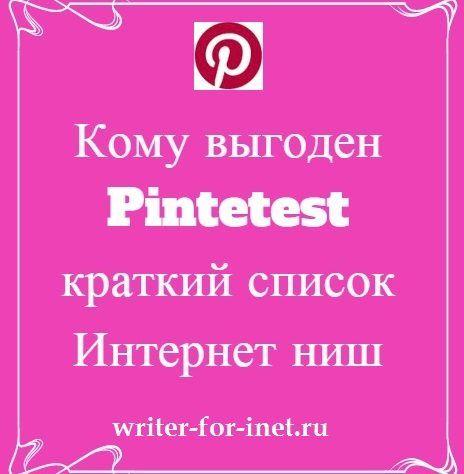 Кому нужен Pinterest