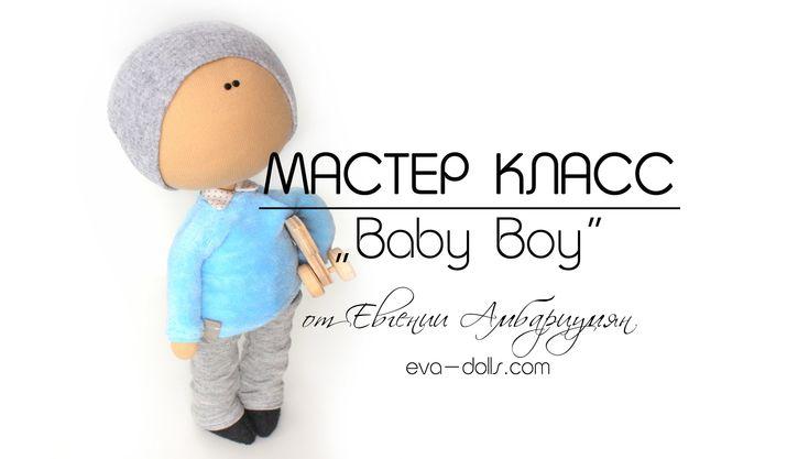 """Видео мастер-класс """"Baby Boy"""""""