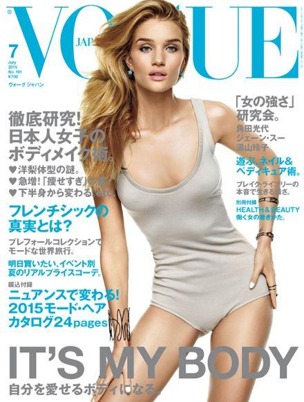 IT'S MY BODY 自分を愛せるボディになる。 VOGUE JAPAN 2015年7月号5月28日発売