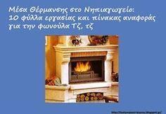Δραστηριότητες, παιδαγωγικό και εποπτικό υλικό για το Νηπιαγωγείο: Μέσα Θέρμανσης στο Νηπιαγωγείο: 10 φύλλα εργασίας ...