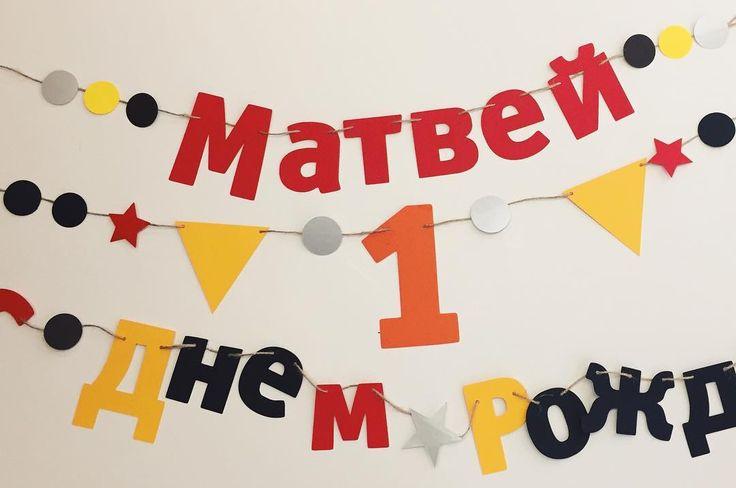 С первым днем рождения, Матвей! ⭐️ P.S. Заказать поздравительную гирлянду для своего малыша и другой тематический декор вы можете по телефону +7 (963) 787-48-75, эл. почте hello@okbaby.moscow, в whatsapp или direct ✨