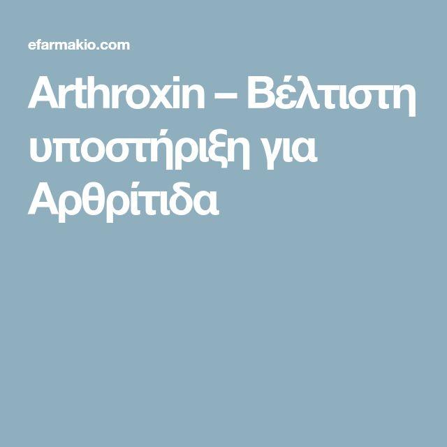 Arthroxin – Βέλτιστη υποστήριξη για Αρθρίτιδα