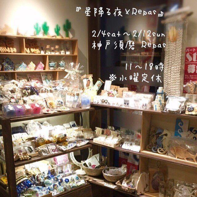 【8chee】さんのInstagramをピンしています。 《いよいよ明日から! 前日設営、完了です! 在庫の有無は、 スタッフさんへお問い合わせください❤ - 2/4~2/12 『星降る夜×Repas』 (神戸市須磨区)のポップアップストア❤ 海がテーマの作品が集まります♪ - Repasさんは水曜日が定休日! ポップアップストアもCLOSEとなりますので ご注意を( ´艸`) - 会場となるカフェには駐車場がございません。 近隣に2カ所、パーキングがありますので、 お車でお越しの際は そちらをご利用ください♪ - #青空緑葉 #ポップアップストア #移動雑貨店 #星降る夜 #Repas #カフェ #神戸 #須磨 #須磨水族館 #ハンドメイド #ハンドメイド雑貨 #木工 #木工雑貨 #海の雑貨 #海を感じる雑貨 #海を感じるインテリア #シンプル #シンプルインテリア #海のインテリア #インテリア雑貨 #ウォールデコレーション #ウォールデコ #ハンドメイド好きさんと繋がりたい #海 #インテリア雑貨》