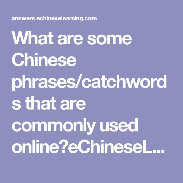What are some Chinese phrases/catchwords that are commonly used online?eChineseLearning Answers