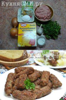 Чевапчичи - сербские колбаски!..