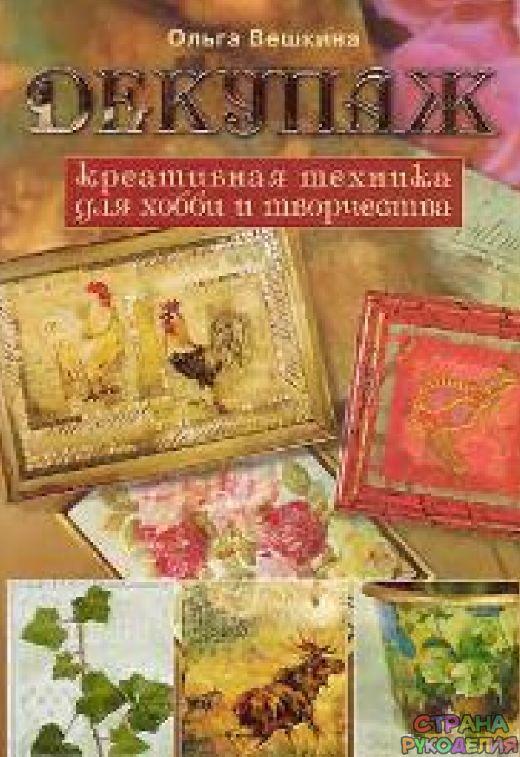 Декупаж - Декупаж, рисунок и др. - Журналы по рукоделию - Страна рукоделия