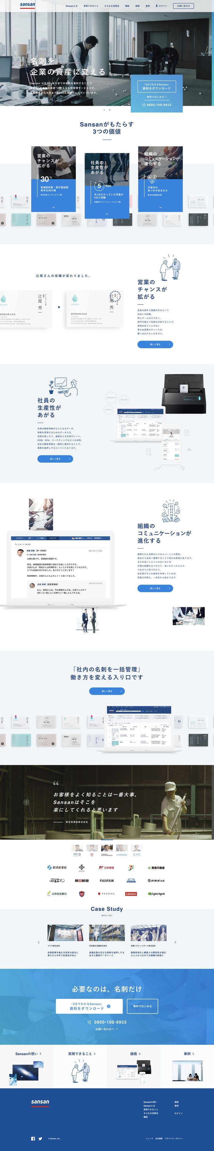 Sansan - 法人向けクラウド名刺管理サービス
