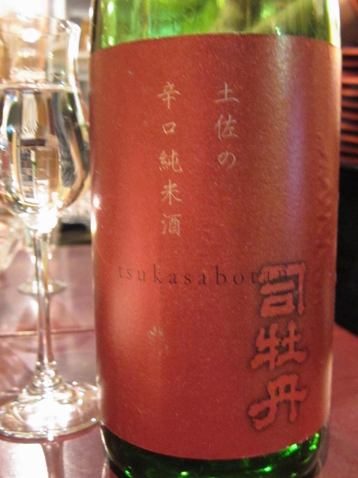 司牡丹(tsukasabotan) 司牡丹酒造(高知)