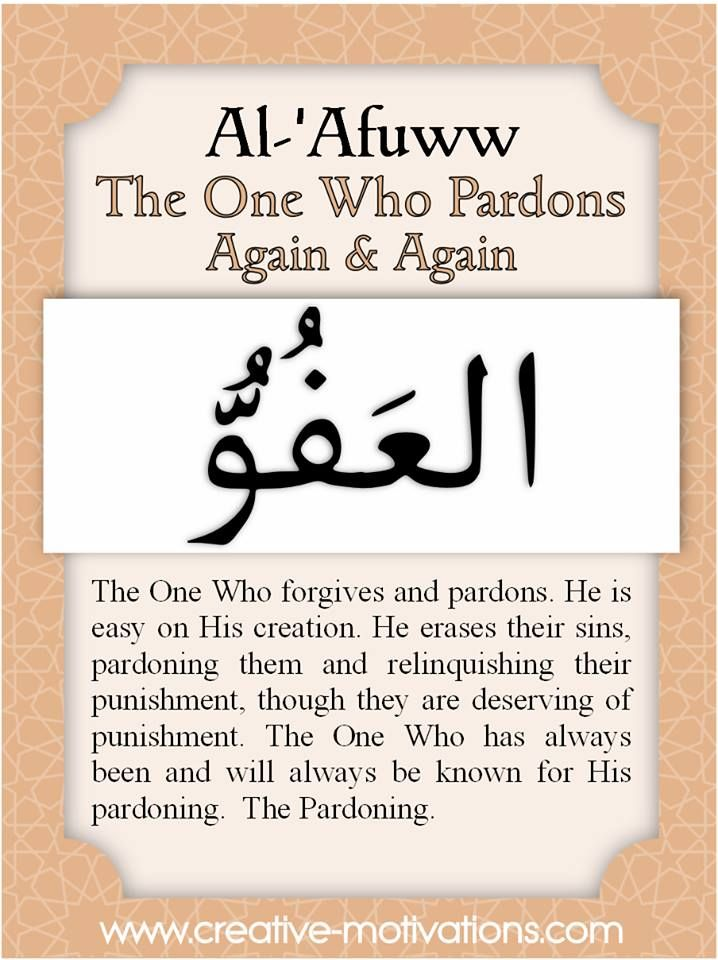 The 99 Countdown-- Day 70: Al Afuww. Follow on Facebook: http://on.fb.me/O4NQE7 --or-- http://on.fb.me/1hZhhCF