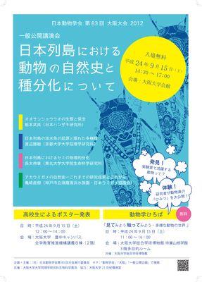 日本動物学会 一般公開企画(一般公開講演会、動物学ひろば、高校生によるポスター発表)