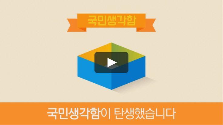 국민생각함 홍보영상 / Infographics motion Graphic by PTWIZ / Client : 국민권익위원회