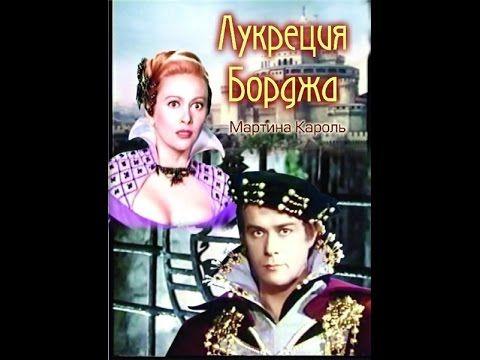 Лукреция Борджиа 1953 Драма / История Франция - Италия