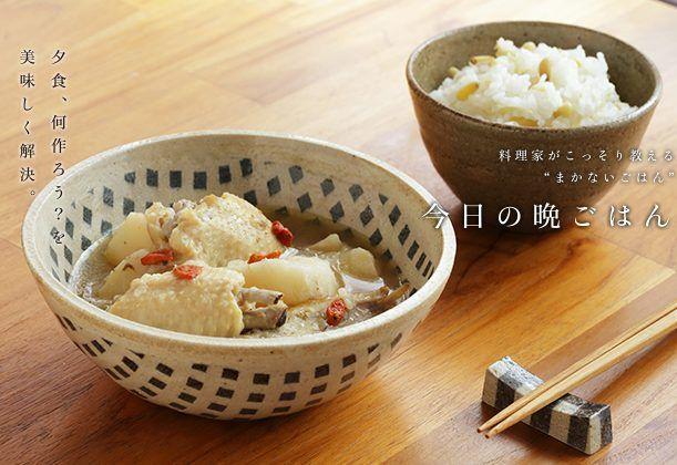 長芋と鶏肉の薬膳スープと松の実ショウガごはんのレシピ。週のはじめは体の調子を調えてくれる薬膳ごはんを。滋養強壮に良い長芋を煮込んだスープは胃にも優しい。