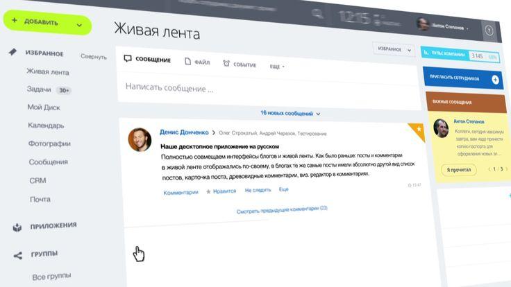 Bitrix24 — New Interface