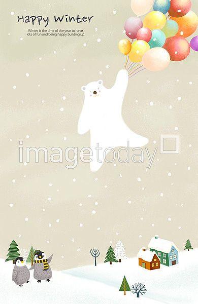 이미지투데이 곰 겨울 계절 동물 백그라운드 풍선 펭귄 일러스트 페인터 통로이미지 tongroimages imagetoday bear winter season background balloon penguin illust illustration painter