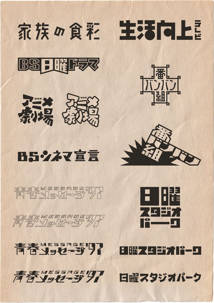 NHK関連ロゴ(1994年以降)※不採用案含む