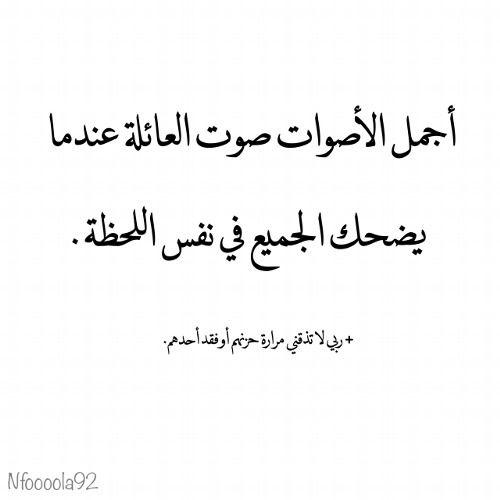 اللهم احفظهم بعينك التي لا تنام