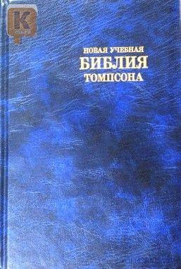 Новая учебная Библия Томпсона (New Study Bible Thompson)  Фрэнк Чарльз Томпсон