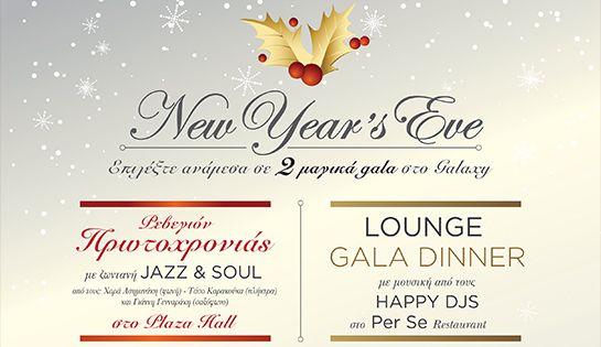 3,2,1! Ευτυχισμένος ο καινούργιος χρόνος! Τηλ. Κρατήσεων: 2810238812 Γιορτάστε την άφιξη του 2016 στο Galaxy Hotel Iraklio! Ετοιμάσαμε δύο διαφορετικά εορταστικά event στο Plaza Hall και στο Per Se restaurant με μουσικές και μοναδικές γεύσεις για να υποδεχτείτε τον καινούργιο χρόνο μαζί με τους α