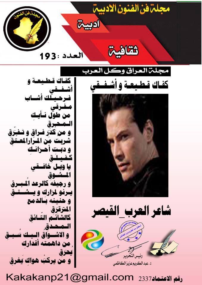 تكريم من مجلة فن الفنون الادبية للشاعر القيصر شاعر العرب Incoming Call Screenshot Movie Posters Incoming Call